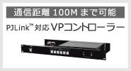 通信距離100Mまで可能 PJLink™対応VPコントローラー